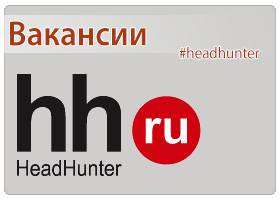 Вакансии headhunter